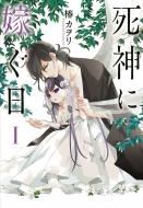 死神に嫁ぐ日 1 シルフコミックス