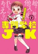 専門学校jk 1 電撃コミックスnext