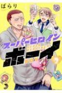 スーパーヒロインボーイ 2 リュエルコミックス