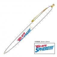 ボールペン(ホワイト)/ We are SPHERE!!!!