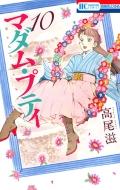 マダム・プティ 10 花とゆめコミックス