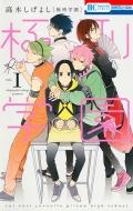極刑学園 1 花とゆめコミックス