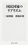 国民国家のリアリズム 角川新書