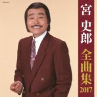 宮史郎全曲集 2017