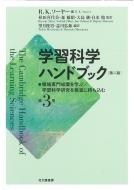 学習科学ハンドブック 第二版 第3巻 領域専門知識を学ぶ/学習科学研究を教室に持ち込む