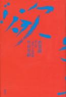 欲望論 第1巻 「意味」の原理論