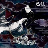 情ノ華 / 朧月夜 Btype【初回限定盤】(+DVD)