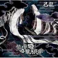 情ノ華 / 朧月夜 Dtype