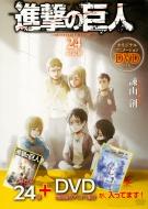 進撃の巨人 24 DVD付き限定版 講談社キャラクターズライツ