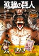 進撃の巨人 25 DVD付き限定版 講談社キャラクターズライツ