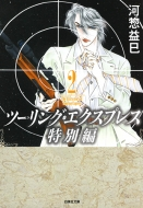 ツーリング・エクスプレス 特別編 2 白泉社文庫