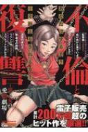 不倫と復讐 -男と女の愛憎劇場-アクションコミックスcoinsアクションオリジナル