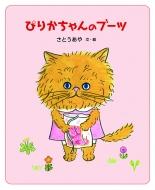 ぴりかちゃんのブーツ 日本傑作絵本シリーズ