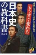 もうすぐ変わる日本史の教科書 常識を塗りかえる新しい定説が続々 KAWADE夢文庫