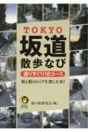 TOKYO坂道散歩なび 坂と街のヒミツを楽しむ本! KAWADE夢文庫