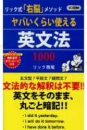 ヤバいくらい使える英文法1000 ロング新書
