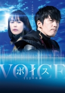 ボイス〜112の奇跡〜DVD-BOX1