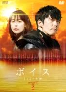 ボイス〜112の奇跡〜DVD-BOX2
