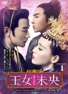 王女未央-BIOU-DVD-BOX1