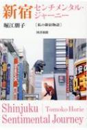 新宿センチメンタル・ジャーニー 私の新宿物語