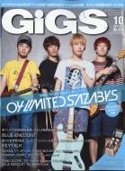 GiGS (ギグス)2017年 10月号