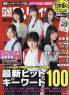 日経エンタテインメント! 2017年 10月号