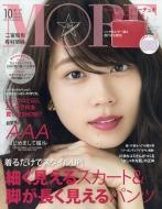 MORE (モア)2017年 10月号