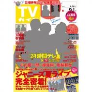 週刊TVガイド 関東版 2017年 9月 1日号