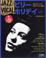 隔週刊CDつきマガジン JAZZ VOCAL COLLECTION (ジャズ・ヴォーカル・コレクション)2017年 9月 12日号