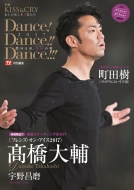 TVガイド特別編集 KISS & CRY〜氷上の美しき勇者たち 別冊 Dance! Dance!! Dance!!! 2017〜燃ゆる秋、艶熟(アルチザン)の舞〜
