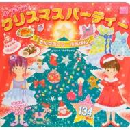 おんなのこシールえほんキラキラクリスマスパーティ 知育アルバム
