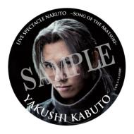 缶バッジ(薬師カブト)/ ライブ・スペクタクル「NARUTO-ナルト-」〜暁の調べ〜