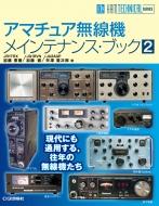 アマチュア無線機メインテナンス・ブック 2 HAM TECHNICAL SERIES