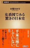 女系図でみる驚きの日本史 新潮新書
