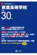 東葉高等学校 平成30年度 高校別入試問題集シリーズ