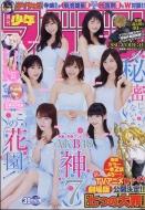 週刊少年マガジン 2017年 9月 13日号