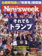 Newsweek (ニューズウィーク)日本版 2017年 9月 12日号