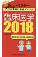 ポケットマスター PT/OT 国試必修ポイント臨床医学 2018