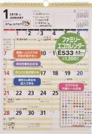 2018年版 No.E533 ファミリーエコカレンダー壁掛 A3サイズ