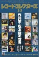 レコードコレクターズ 2017年 10月号