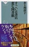 すごい古書店 変な図書館 祥伝社新書