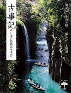 古事記 日本の原風景を求めて とんぼの本