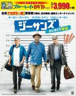 ジーサンズ はじめての強盗 ブルーレイ&DVDセット(2枚組)