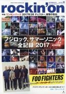 rockin' on (ロッキング・オン)2017年 10月号