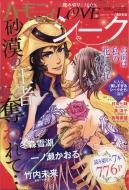 ハーモニィRomance LOVEシーク特集号 恋愛白書パステル 2017年 9月号増刊