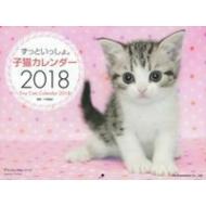 ずっといっしょ。 子猫カレンダー 2018