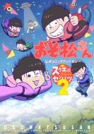 おそ松さん 公式コミックアンソロジー 〜スクエニセンバツ〜2 Gファンタジーコミックス