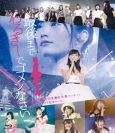 NMB48 渡辺美優紀卒業コンサート in ワールド記念ホール 〜最後までわるきーでゴメンなさい〜(Blu-ray)