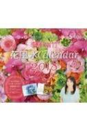 李家幽竹 花風水カレンダー2018