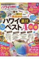 HMV&BOOKS onlineMagazine (Book)/ハワイオトクワザベストセレクションmini お得技シリーズ 晋遊舎ムック